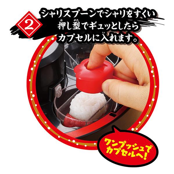 Ajoutez du riz et démoulez dans la capsule