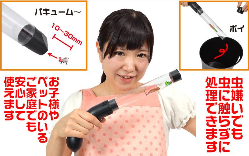 aspirateur-insectes-japon-2