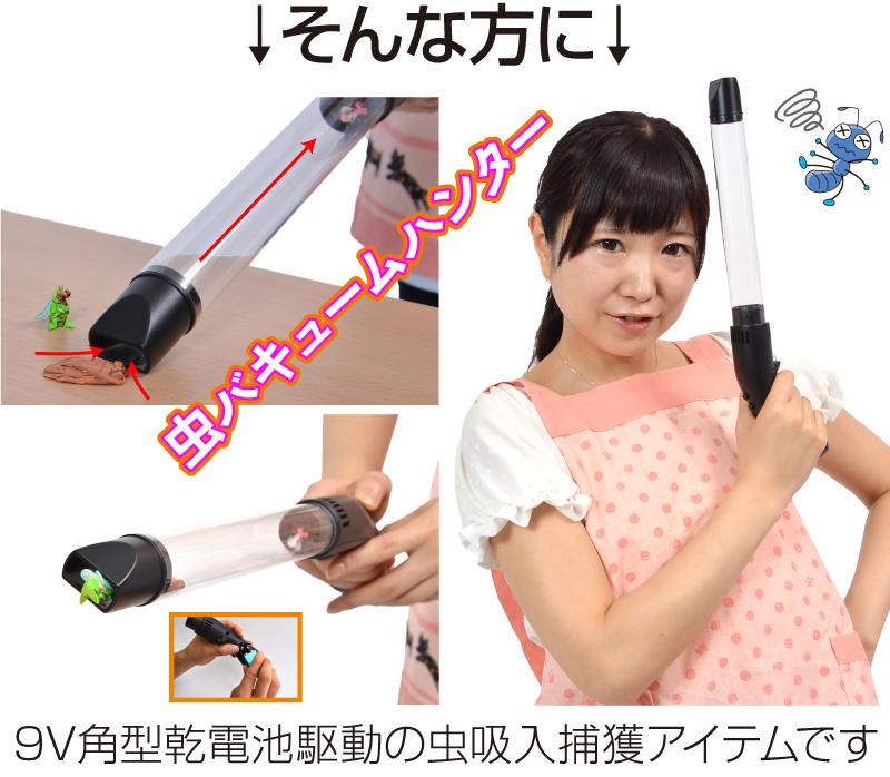 aspirateur-insectes-japon-3