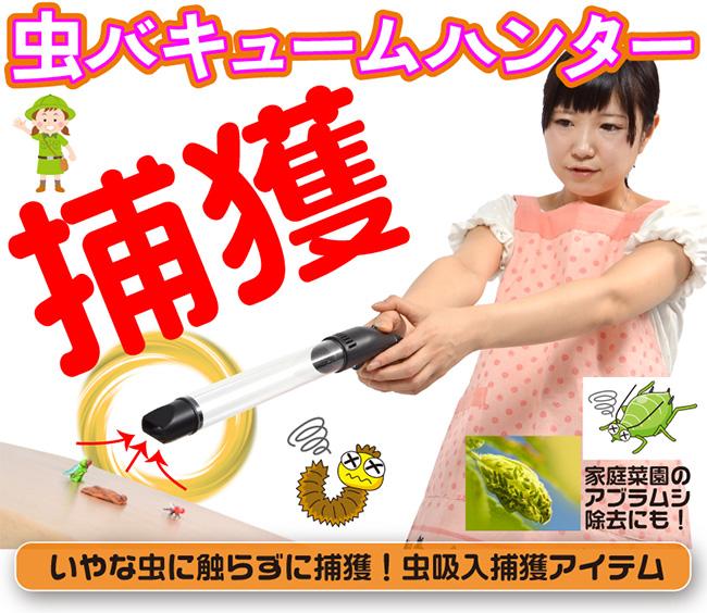 aspirateur-insectes-japon