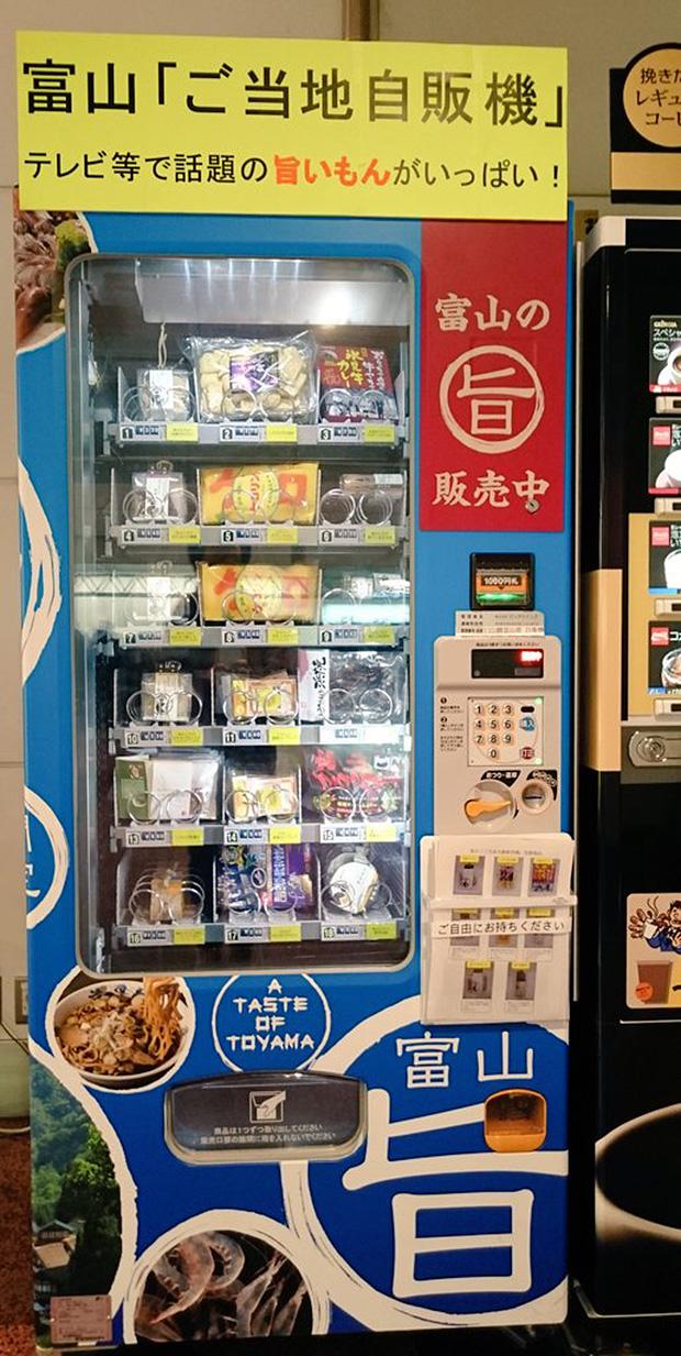 distributeur-toyama-haneda-Tokyo