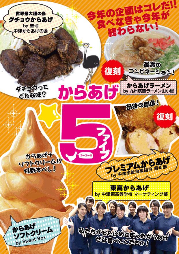 glace-poulet-frit-karaage-Japon-Fukuoka-festival
