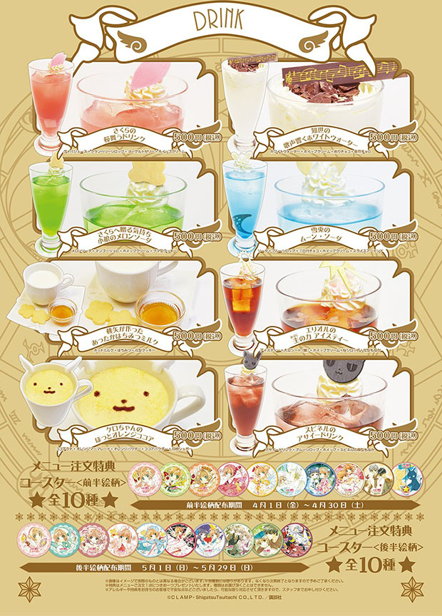 menu-cafe-cardcaptor-sakura-Japon-02