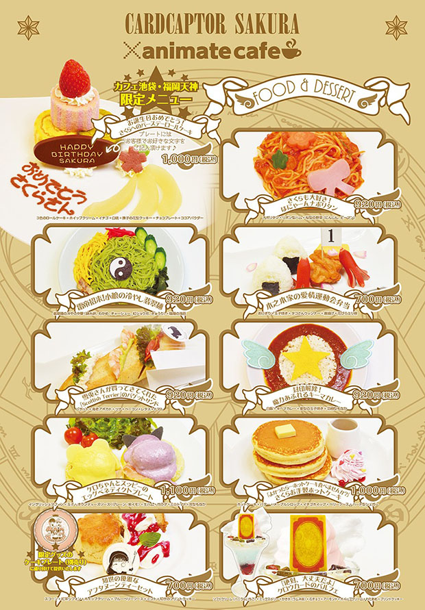menu-cafe-cardcaptor-sakura-Japon