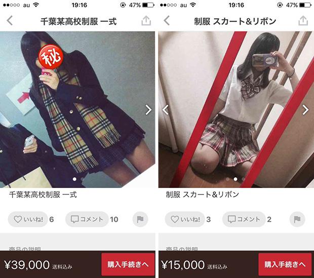 revente-uniformes-japonais-JK-pervers