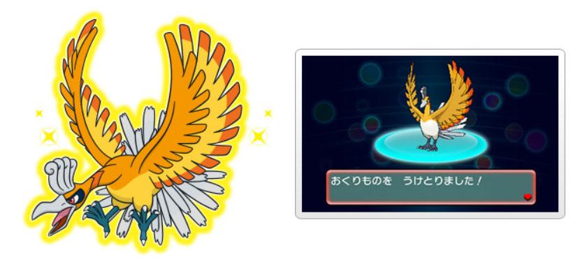 telechargement-ho-oh-pokemon-center