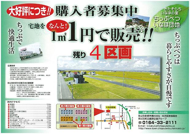 terrain-maison-japon-acheter