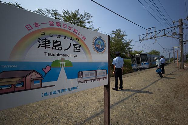 tsushima-no-miya-gare
