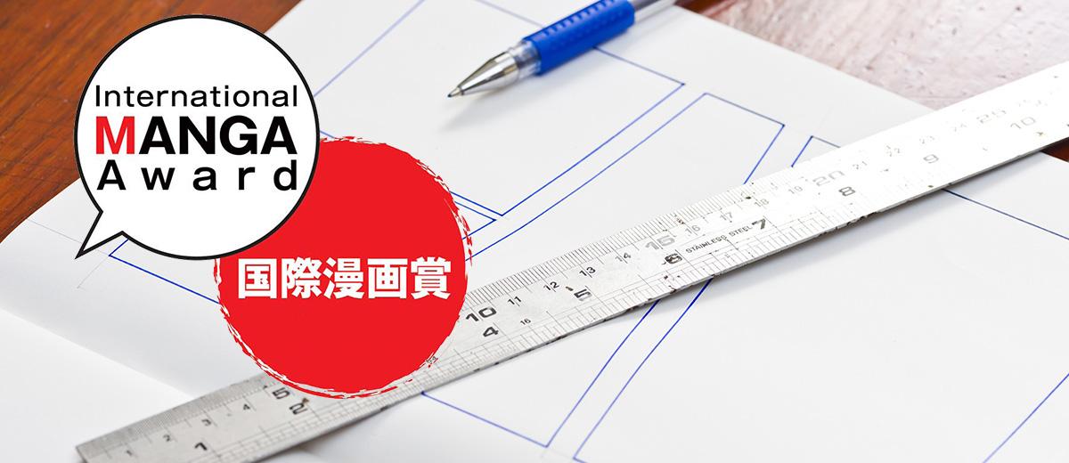 concours-manga-prix-internation-du-manga-Japon-mangaka