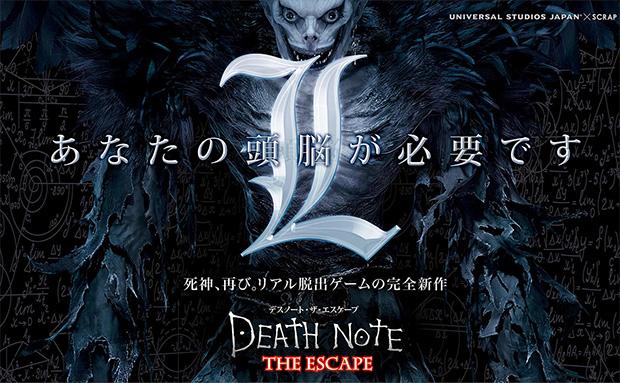 deathnote-escape-universal-studios-japan