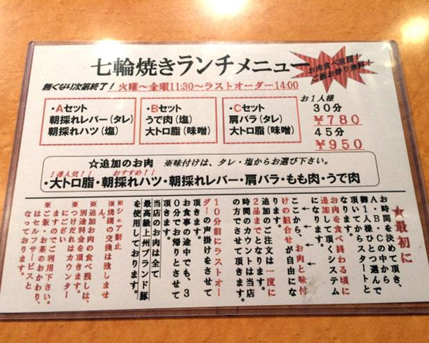 restaurant-yakiniku-pas-cher-tokyo-tourisme (4)