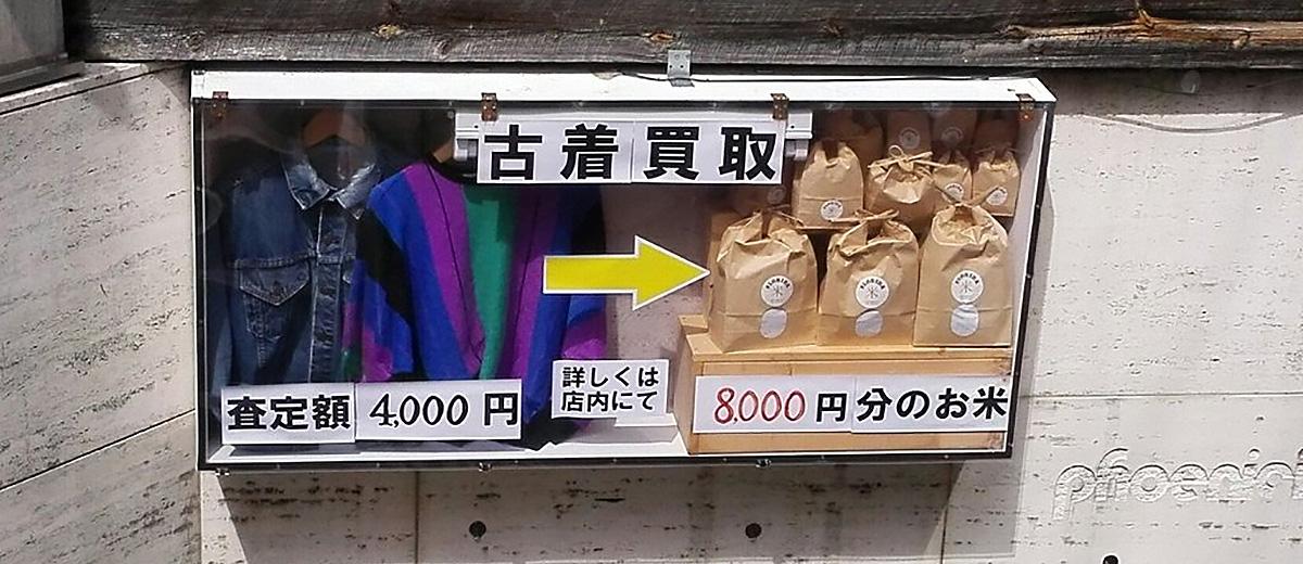 troc-vetements-riz-Japon-boutique-Tokyo