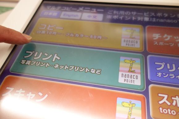 Bon plan cr ez vos propres cartes postales au japon et for Faites vos propres plans gratuitement