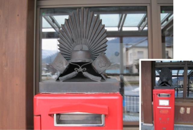 Un casque de samouraï à Shiga.