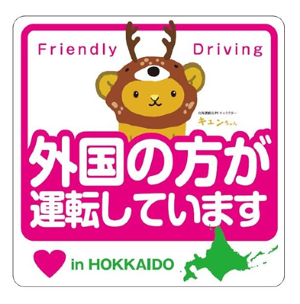 autocollant-location-voiture-hokkaido