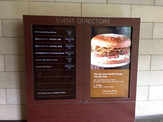 hmaburger-geant-tokyo-restaurant-Japon (8)