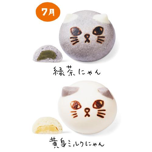 En Juillet, il y aura le « Chaton au matcha » et le « Kitty aux œufs »