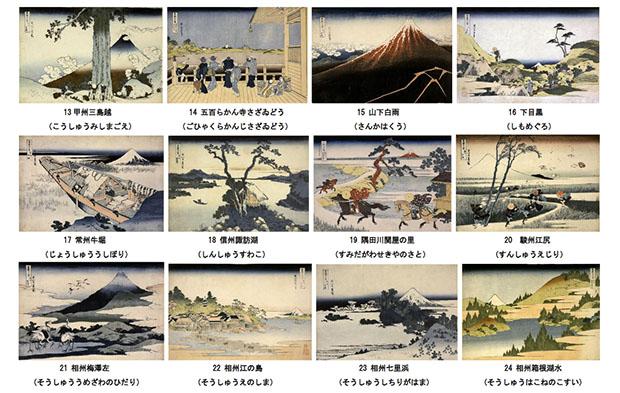passeport-japon-ukiyo-e-hokusai-02
