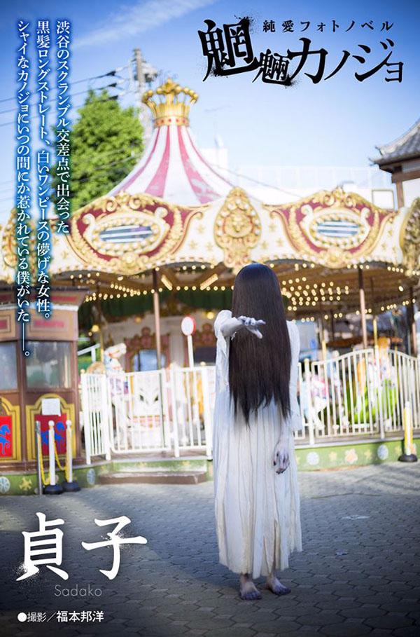 Sadako est prête pour un rendez-vous dans un parc à thème !
