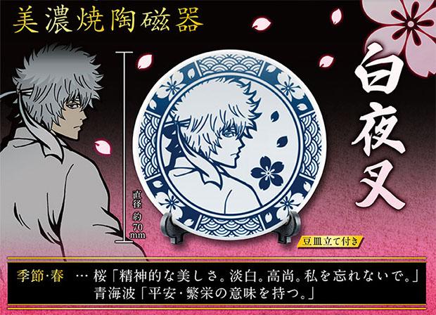 Sakata Gintoki alias Shiroyasha (le démon blanc), représente le printemps avec la fleur de cerisier.