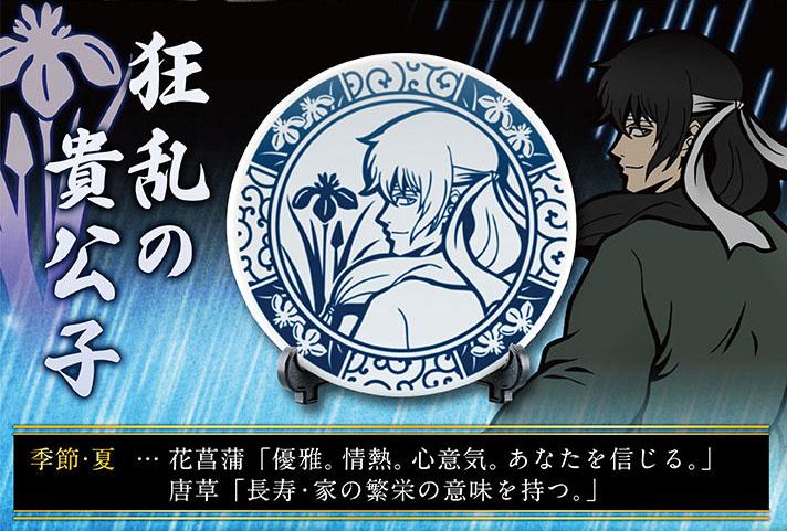 Katsura Kotarou alias Kyouran no Kikoushi (Le moine de la folie), représente l'été avec un iris.