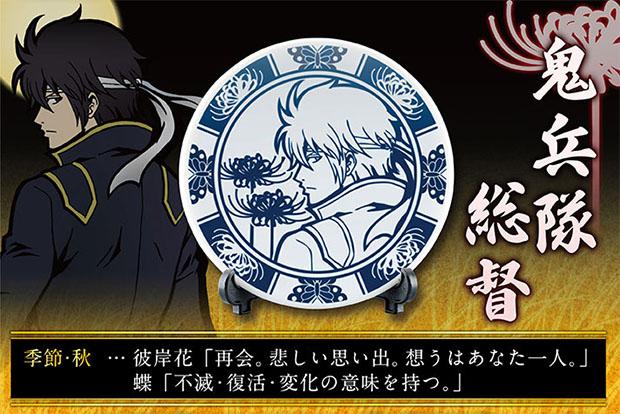 Shinsuke Takasugi, alias Kiheitai Soutoku, le chef du Kiheitai représente l'automne avec un Higanban (un lys rouge).