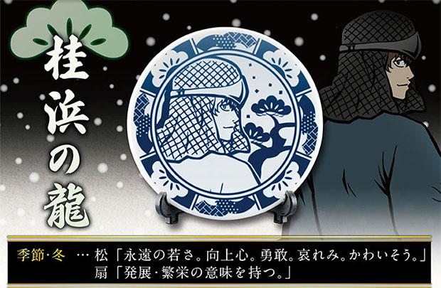 Tatsuma Sakamoto, alias Katsura no Tatsu (Le Dragon de Katsurahama), représente l'hiver avec l'image emblématique d'un sapin en arrière-plan.