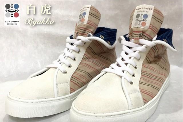 chaussures-tissu-aizu-kimono-fukushima-japon (8)