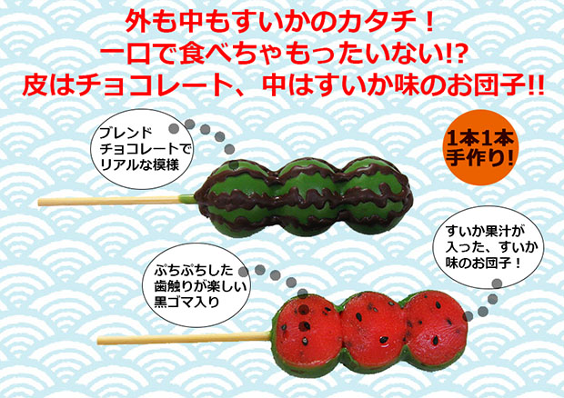 dango-pasteque-japon-2