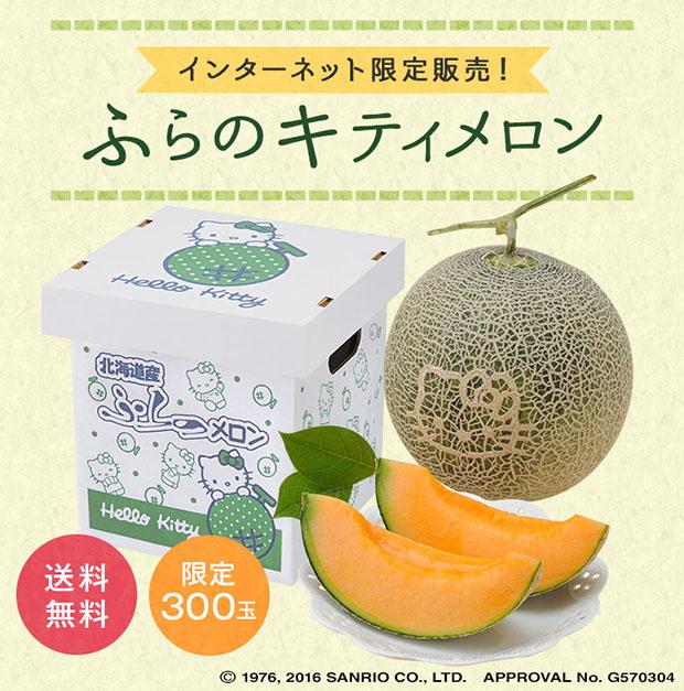 melons-hello-kitty-japon-kawaii