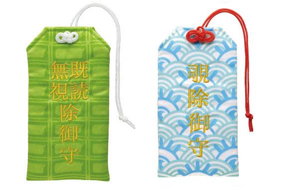 omamori-amulette-smartphone-gachapon (2)