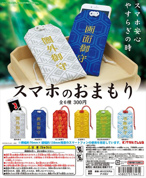 omamori-smartphone-portable-gachapon