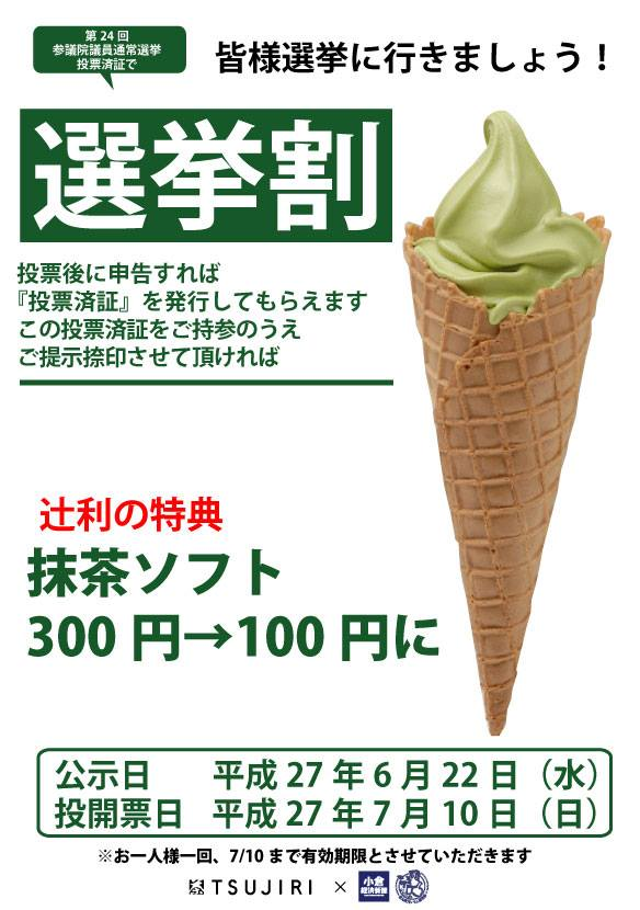 glace-matcha-elections-japon