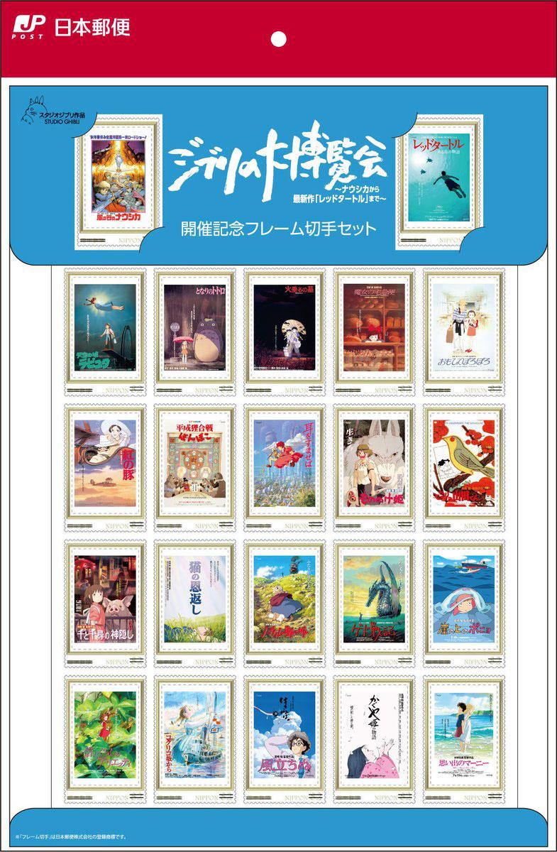 timbes-studio-ghibli-miyazaki-japon