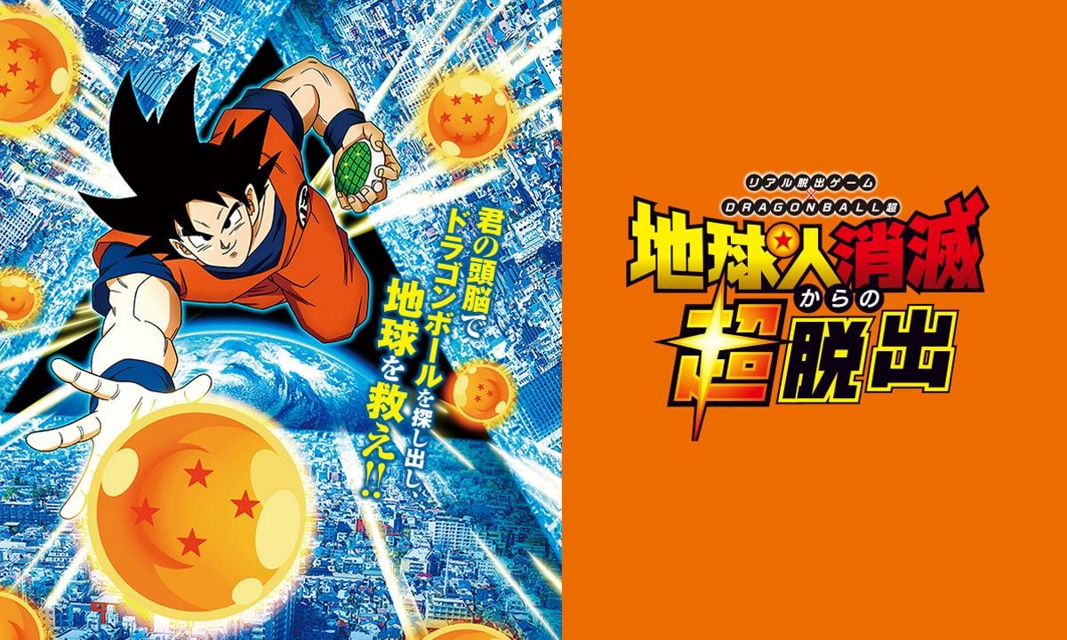 escape-game-dragonball-tokyo-japon-min